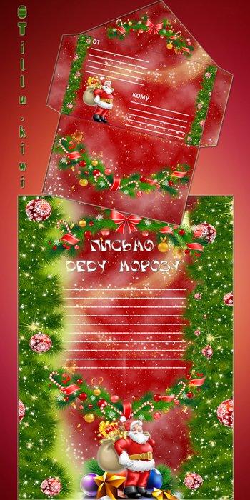 Письмо Деду Морозу   -  Мои желания для сказочного дедушки мороза