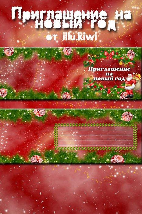 Шаблон приглашения на новый год  - новогодние чудеса для друзей