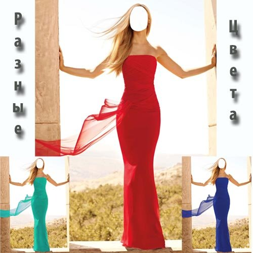 Шаблон для девушек - Стройная блондинка в платье разных цветов