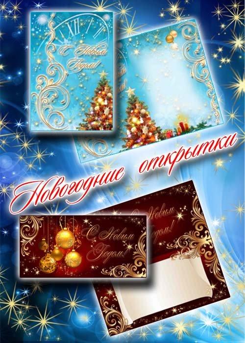 Новогодние открытки / Исходники Photoshop
