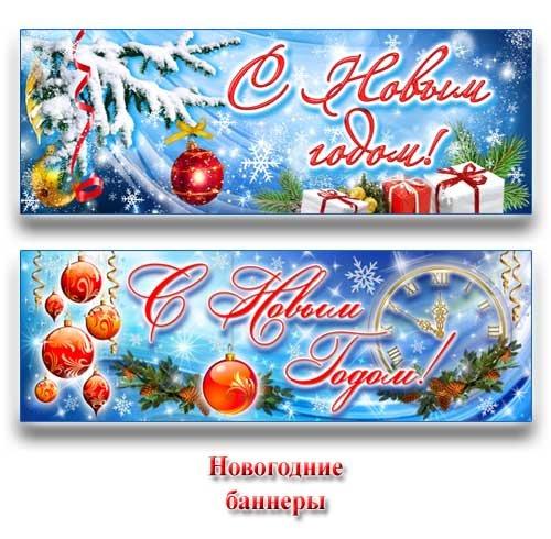 Новогодние Баннеры / Исходники Photoshop
