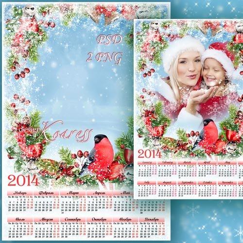 Зимний календарь с рамкой для фотошопа на 2014 год - Морозный день