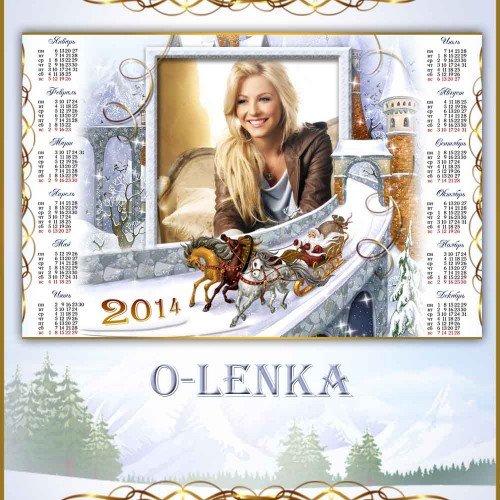 Календарь рамка - Новый год, год Лошади начинает бег