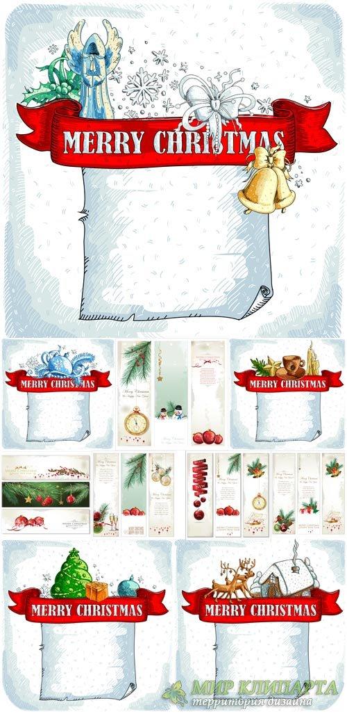 Рождественские поздравительные фоны, баннеры в векторе