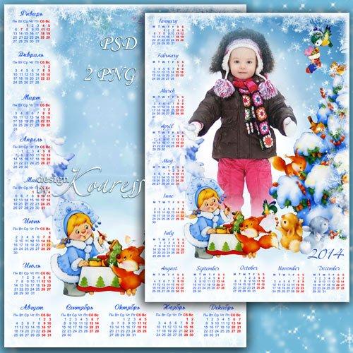 Календарь с рамкой для фото - В лес приходит Новый год, мы его встречаем