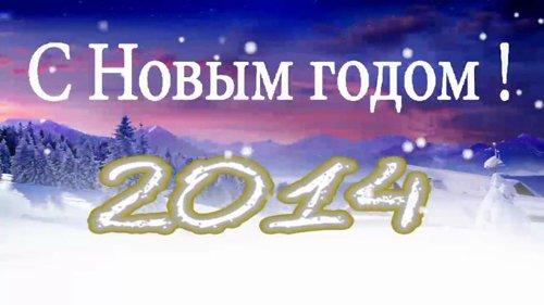 Футаж заставка - С Новым годом