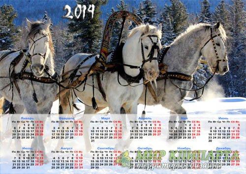 Календарь с лошадьми - Три лошади в упряжке