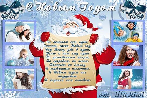 Новогодняя стенгазета -   С ёлкой, с песней, с хороводом!