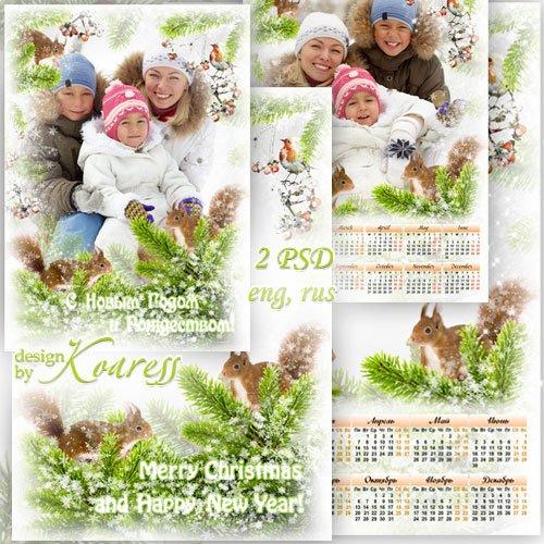 Набор из календаря-рамки для фото и поздравительной фоторамки - На пушистой ...