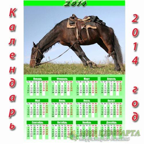 Красивый календарь - Лошадка отдыхает