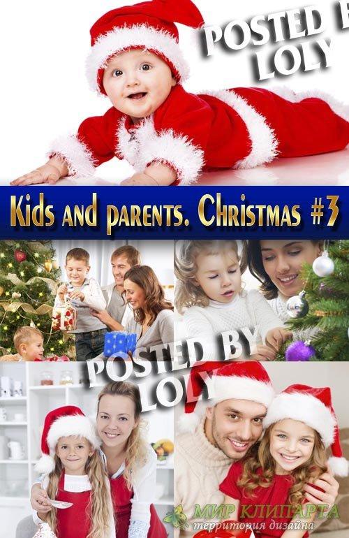 Дети и родители на Новый год #3 - Растровый клипарт