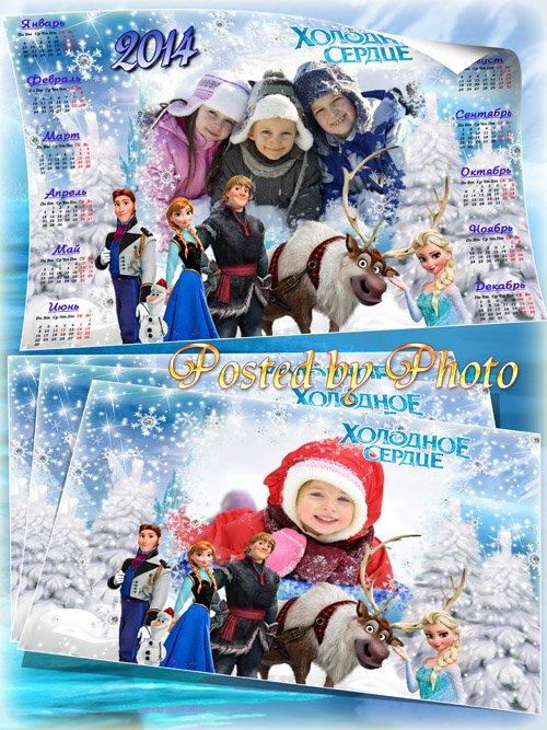 Календарь-рамка на 2014 год с героями м/ф Холодное сердце