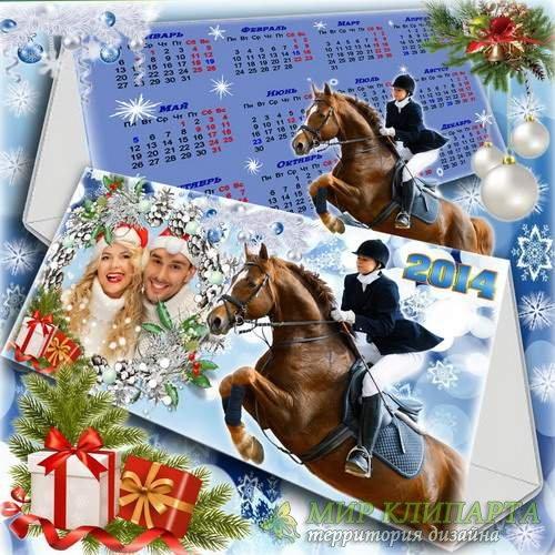 Настольный календарь для дома и офиса с рамкой для фото на 2014 год - Будь  ...