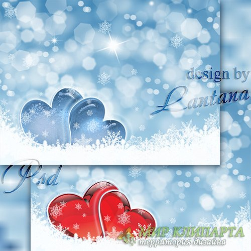 PSD исходник - Нарисую на чистом снегу снежное сердце тебе