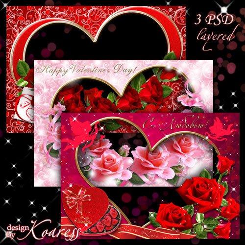 Набор многослойных рамок для фото-валентинок - С Днем Всех Влюбленных