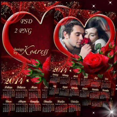 Романтический календарь с фоторамкой на 2014 год к дню Святого Валентина -  ...