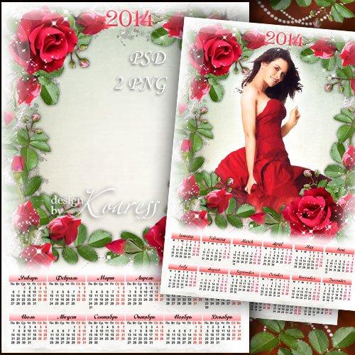 Календарь с рамкой для фотошопа на 2014 - Красные розы, пьянящий аромат