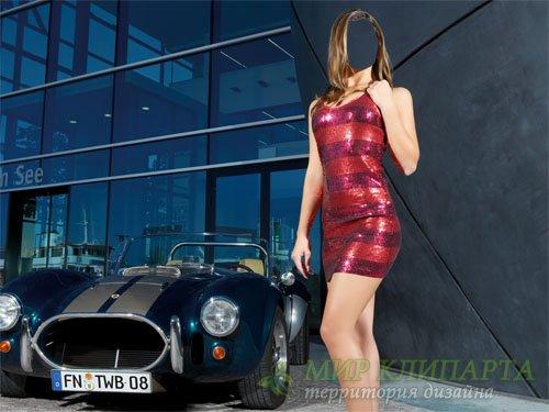 Шаблон женский - Рядом с автомобилем девушка в коротком платье
