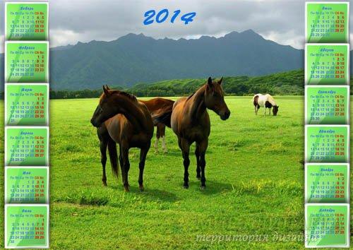 Настенный календарь - На зеленой полянке среди гор табун лошадей