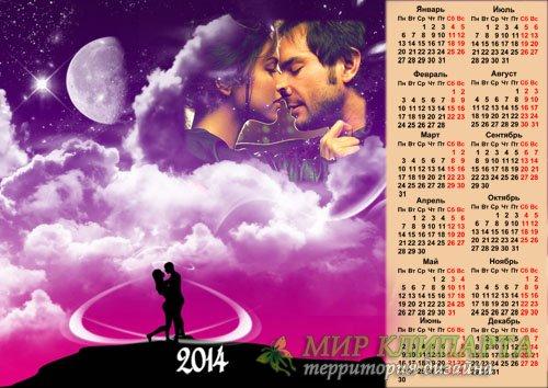 Красивый календарь и рамка - Поцелуй в облаках