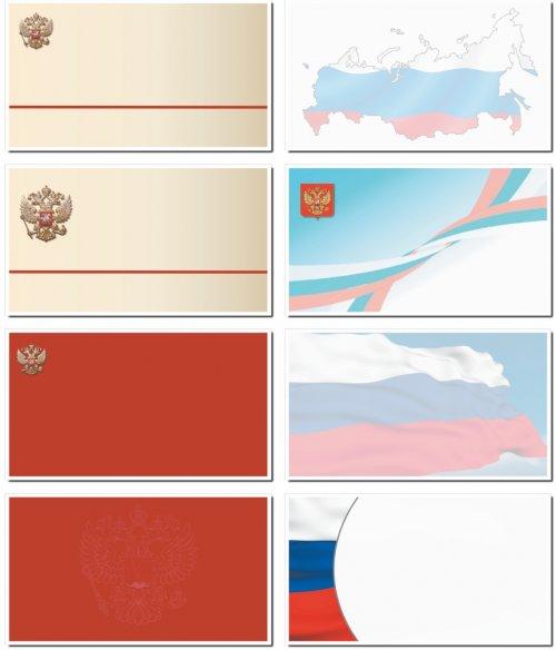 Фоны для визиток и дизайна с госсимволикой РФ.