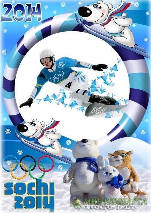 Рамка для фото с талисманами зимних олимпийских игр в Российском городе Соч ...