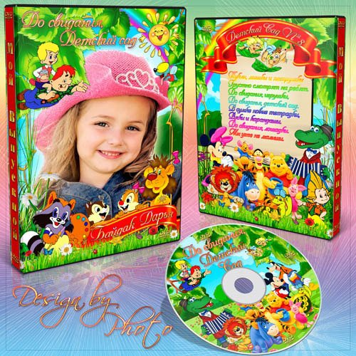 Обложка и задувка на DVD диск - До свидания, Детский Сад