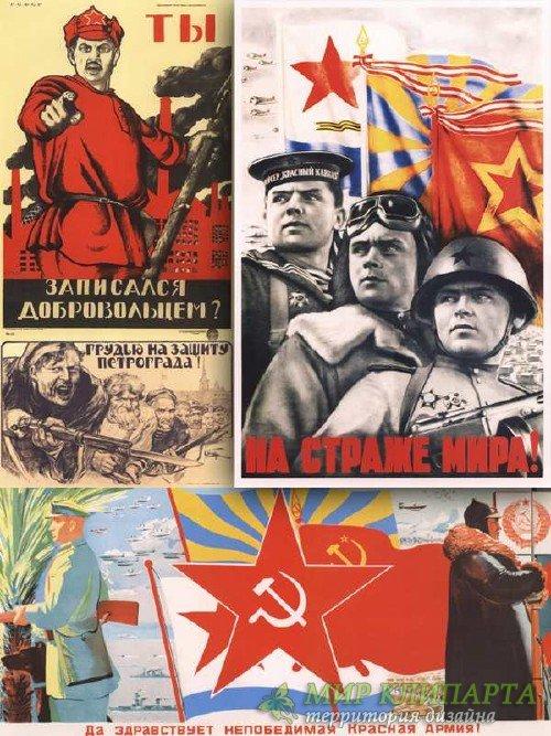 Агитационные плакаты Красной Армии