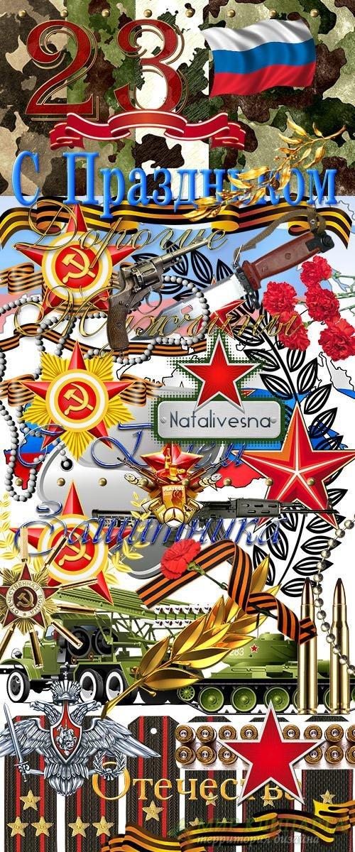 Клипарт в PNG ко Дню Защитника Отечества