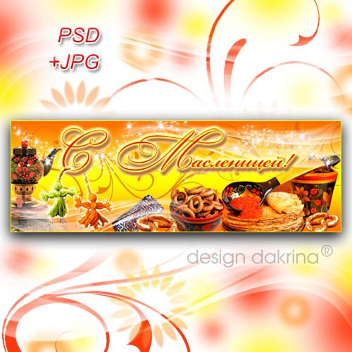 Баннер к Масленице / Maslenica Banner
