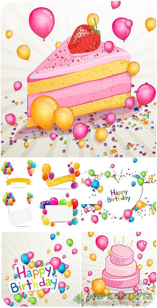 С днем рождения в векторе, шарики, торт