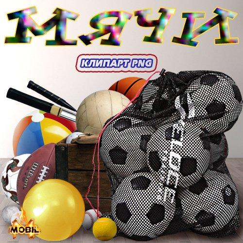 Клипарт PNG -  Мячи