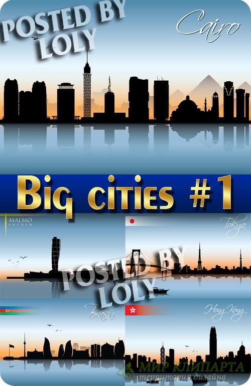 Большие города #1 - Векторный клипарт