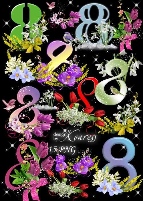 Набор цветочных png кластеров - Весенний праздник и весенние цветы