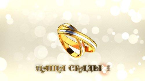 Футаж - Наша Свадьба