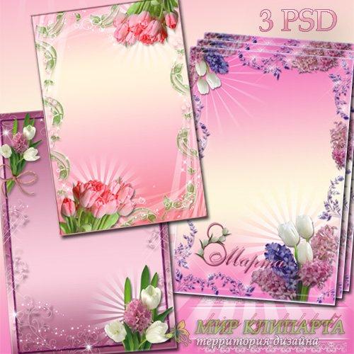 Женские рамки для фотошопа - Весенние цветы к 8 Марта