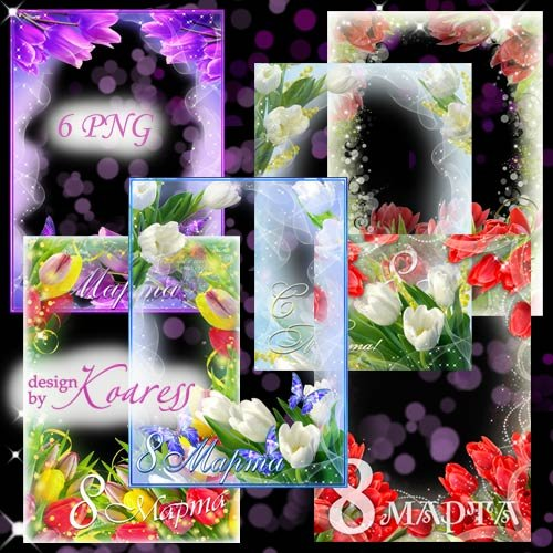 Набор цветочных женских png рамок - С Днем 8 марта