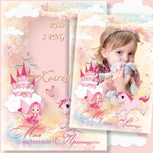 Детская фоторамка - Моя маленькая принцесса
