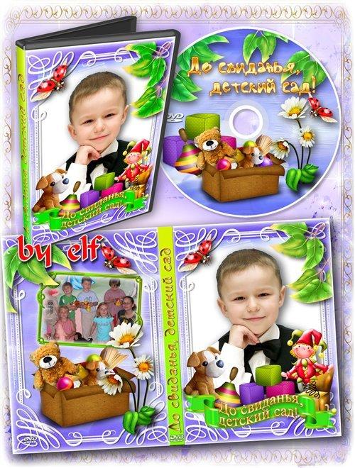 Детская обложка и задувка на DVD диск - До свиданья, детский сад