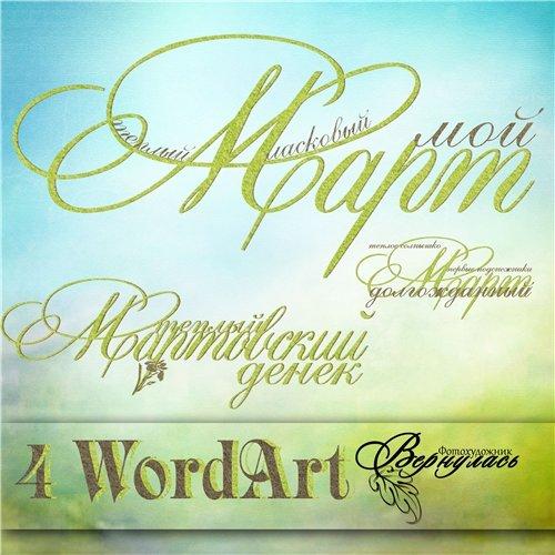 Набор WordArt
