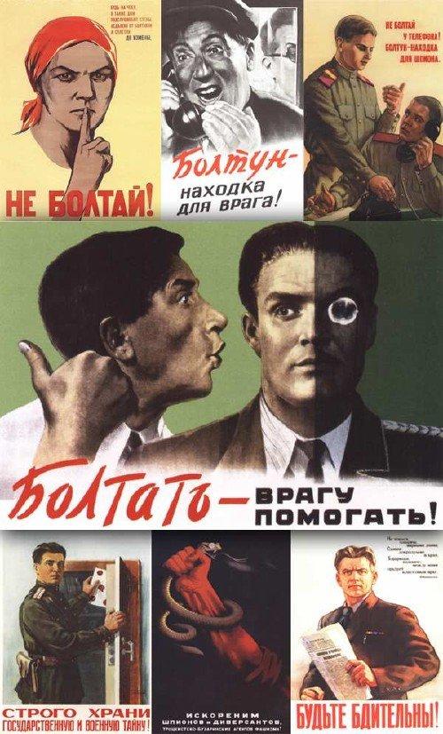 Советский агитационный плакат: Борьба со шпионами