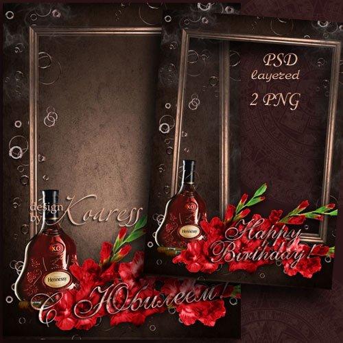 Мужская поздравительная рамка для фото - Поздравляем с Днем Рождения, с Юби ...