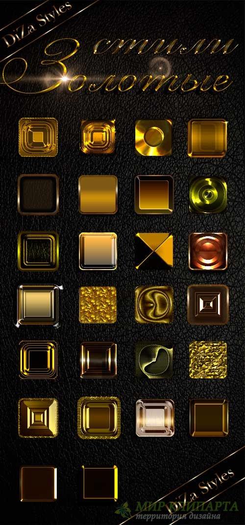 26 золотых стиля для фотошоп
