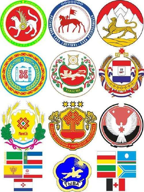 Гербы и флаги республик Российской Федерации (вектор) чатсь№2