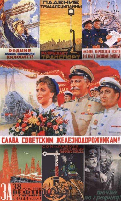 Индустриальные агитационные плакаты времен СССР