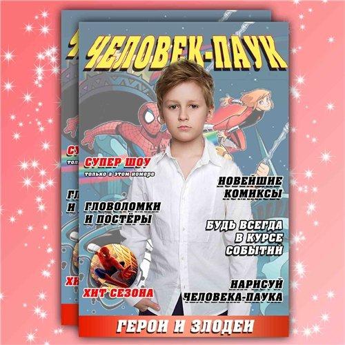 Рамка обложка журнала для мальчиков – Человек паук