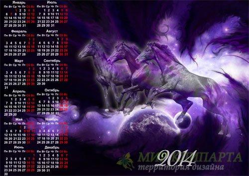 Календарь - Космические лошади