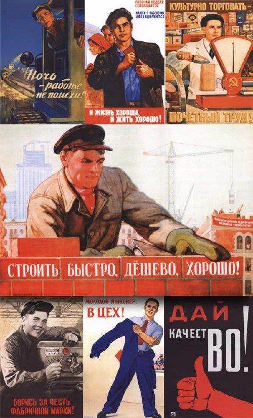 Агитационные плакаты промышленных и сельскохозяйственных предприятий СССР