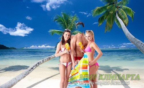 Шаблон для мужчин - С девушками на морском побережье