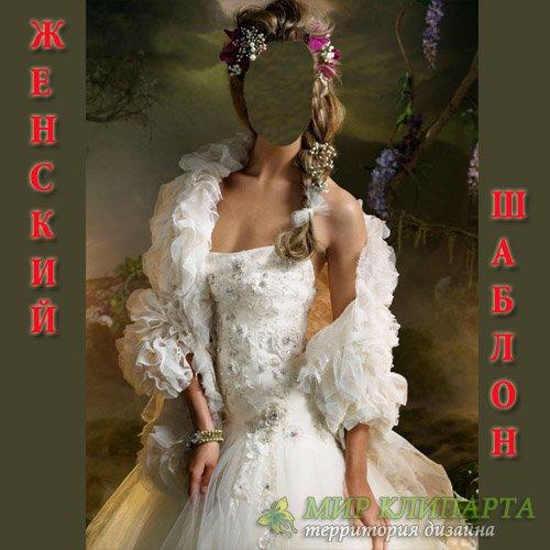 Шаблон для фото - В шикарном белом платье